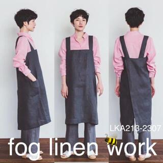 フォグリネンワーク(fog linen work)の【NEW】リネンスクエアクロスエプロン グリーブルー(収納/キッチン雑貨)