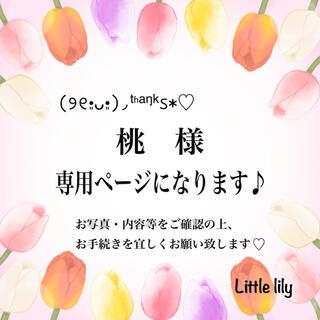 桃様【32】【67-リングのみ】【70】ピンキーリング(リング)