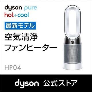 Dyson - 未開封ダイソンhot+cool空気清浄最新モデル