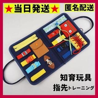 ★訳あり安値★早いもの勝ち★ビジーボード ひも通し ボタン 知育玩具 靴紐