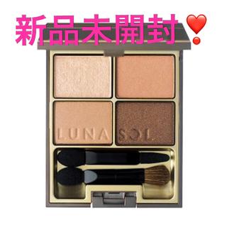 LUNASOL - ルナソル スキンモデリングアイズ 01 Beige Beige 新品未開封