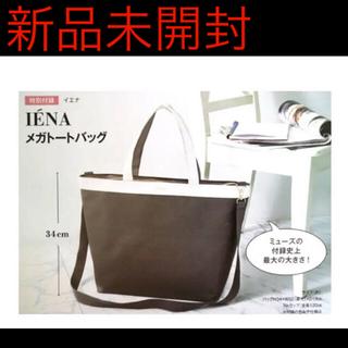 IENA - ❗️新品未開封❗️IENA ✖️ otona MUSE メガ トートバッグ 付録