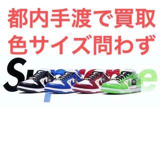 Supreme - Supreme Nike SB Dunk Low 東京都買取