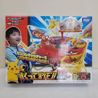 タカラトミー(Takara Tomy)のすくってポケモン!モンコレキャッチャー(キャラクターグッズ)