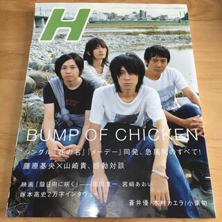 雑誌H 表紙BUMP OF CHICKEN