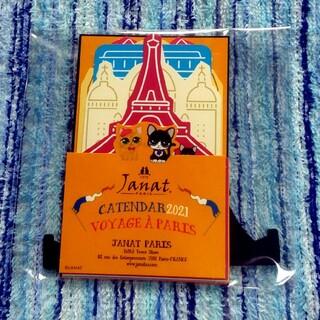 カルディ(KALDI)の【KALDI】 カルディ ジャンナッツ カレンダー2021:ネコの日バッグ(カレンダー/スケジュール)