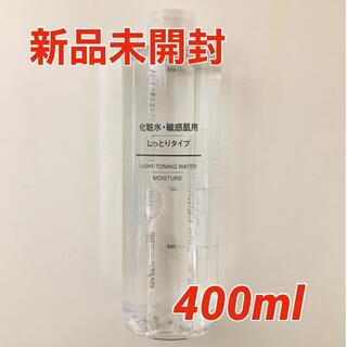 MUJI (無印良品) - 【新品未開封】無印 化粧水 敏感肌用 しっとりタイプ 400ml