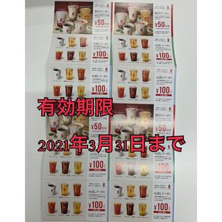 ゴンチャ クーポン 100円 50円引き(フード/ドリンク券)