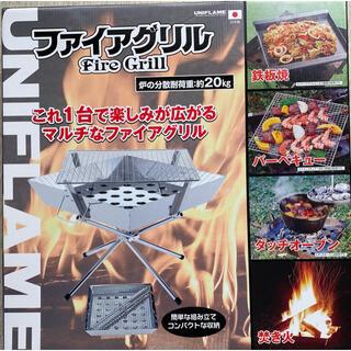 ユニフレーム(UNIFLAME)のユニフレーム ファイアグリル 焚火台 新品(調理器具)