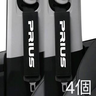 プリウスPRIUS 専用 シートベルトカバー シートベルトパッド 4個セット