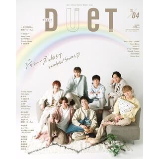 ジャニーズ(Johnny's)のDuet 4月号 3月5日発売号 ジャニーズWEST 表紙(アイドルグッズ)