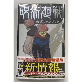シュウエイシャ(集英社)の呪術廻戦公式ファンブック(少年漫画)