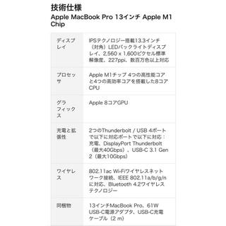 Mac (Apple) - MacBook Pro 13インチ M1チップ