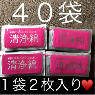 清浄綿 40袋 (1袋2枚目入り)