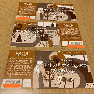 カルディ(KALDI)のカルディ スペシャルチケット 3枚(フード/ドリンク券)