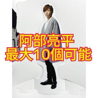 Johnny's - 【阿部亮平】SnowManカレンダー2021付録カスタムスタンド型アクスタ
