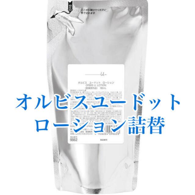 ORBIS(オルビス)のORBIS☆オルビスユードット ローション☆詰替 180ml コスメ/美容のスキンケア/基礎化粧品(化粧水/ローション)の商品写真