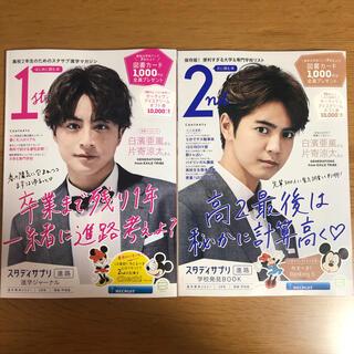EXILE TRIBE - スタディサプリ 進学事典2021 3月号 白濱亜嵐 片寄涼太