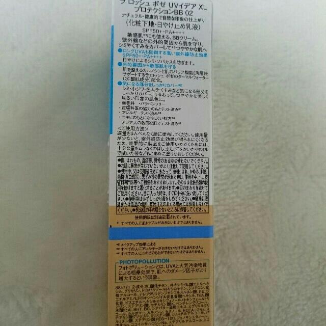 LA ROCHE-POSAY(ラロッシュポゼ)のラロッシュポゼ UVイデア XL プロテクションBB 02 コスメ/美容のベースメイク/化粧品(BBクリーム)の商品写真