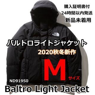 THE NORTH FACE - 新品未開封 ノースフェイス バルトロライトジャケット Mサイズ 黒