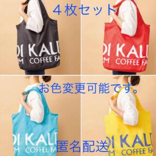 KALDI - 新品未使用 KALDI エコバッグセット