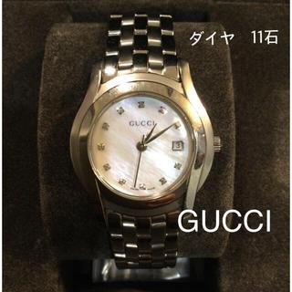Gucci - 週末値下げ 稼働品 GUCCI 5500Lダイヤ シェル 腕時計 レディース