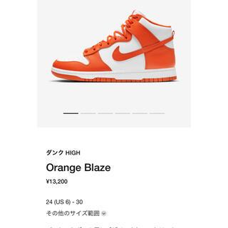 """NIKE - ナイキ ダンク ハイ SP  """"シラキュース"""" ホワイト/オレンジ ブレイズ"""