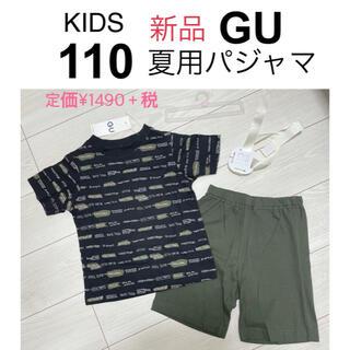 ジーユー(GU)の新品 GU 110 パジャマ 男の子 ルームウェア 上下(パジャマ)