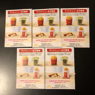 マクドナルド 株主優待券 サイドメニュー 5枚(フード/ドリンク券)