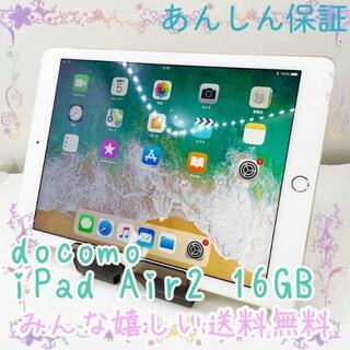 iPad - docomo Apple iPad Air2 16GB