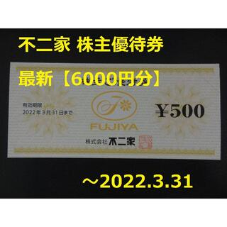 フジヤ(不二家)の最新【6000円分】不二家 株主優待券 ~2022.3.31(ショッピング)