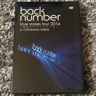 """バックナンバー(BACK NUMBER)の""""love stories tour 2014~横浜ラブストーリー2~""""(初回限(ミュージック)"""