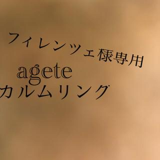agete - agete カルムリング 11号 k10YG