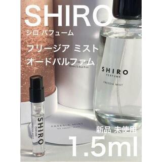 shiro - [シロ-f] SHIRO シロ フリージア ミスト オードパルファム 1.5ml