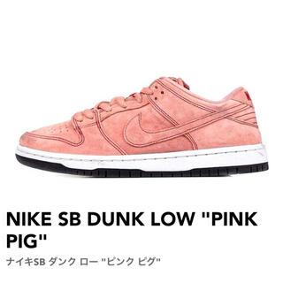 NIKE - nike ダンク ピンクピグ26.0⭐︎pink pig