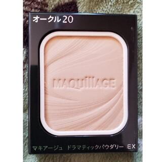 MAQuillAGE - 新品 マキアージュ ドラマティックパウダリーEX オークル20