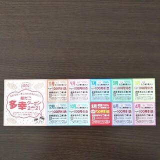 銀だこ 多幸クーポン2021(フード/ドリンク券)