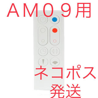 Dyson - ネコポス発送 ダイソン ホットアンドクール am09  リモコン 白