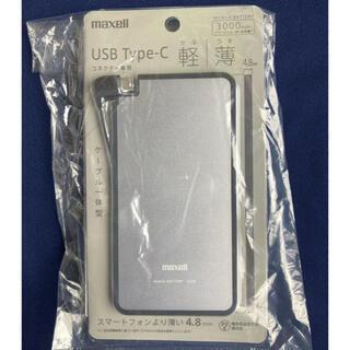 マクセル(maxell)のmaxell モバイルバッテリー USB Type-C シルバー 3000mAh(バッテリー/充電器)