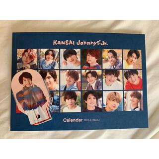 ジャニーズJr. - 関西ジャニーズjr.カレンダー2021.4→2022.3