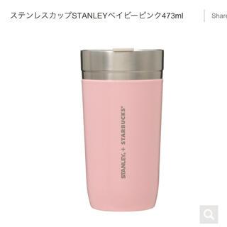 スターバックスコーヒー(Starbucks Coffee)の新品 スターバックス スタンレー 3点セット STANLEY ステンレス スタバ(タンブラー)