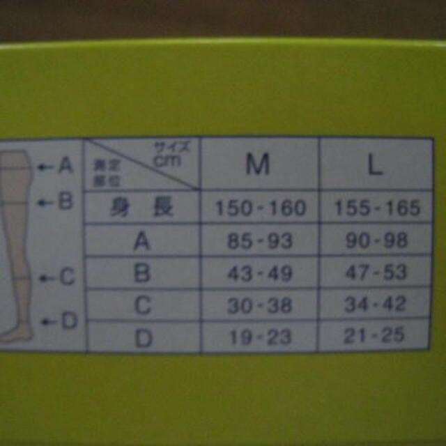 MediQttO(メディキュット)の寝ながらメディキュット 1 個パック 骨盤サポート スパッツ Mサイズ ドクター レディースのレッグウェア(レギンス/スパッツ)の商品写真