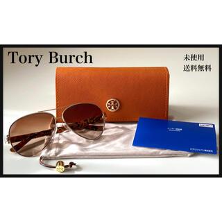 Tory Burch - 【未使用】Tory Burch❤︎サングラス❤︎