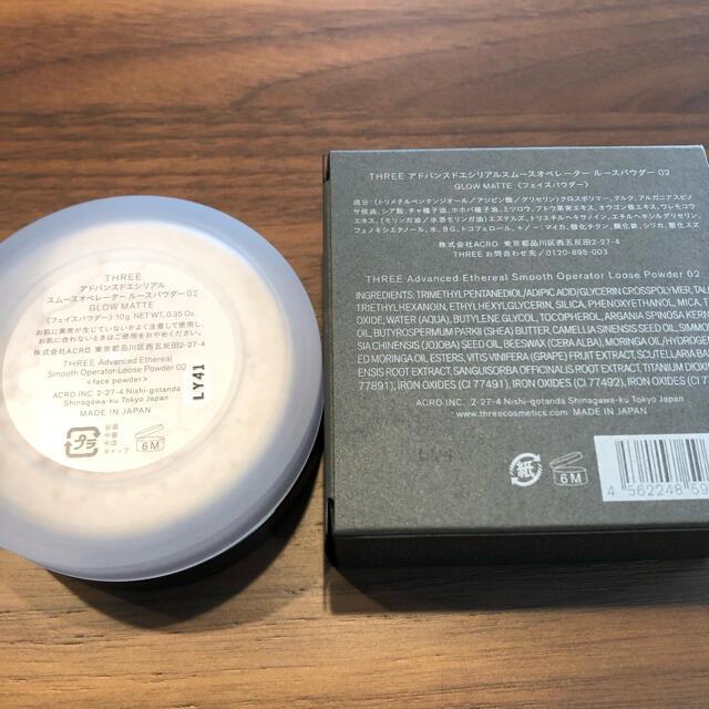 THREE(スリー)のアドバンスドエシリアルスムースオペレーター ルースパウダー コスメ/美容のベースメイク/化粧品(フェイスパウダー)の商品写真