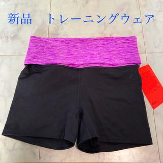 エイチアンドエム(H&M)のスポーツ ショートパンツ 新品 タグ付(ウェア)