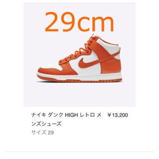 "NIKE - 29cm 新品 NIKE DUNK HIGH SP ""SYRACUSE"""