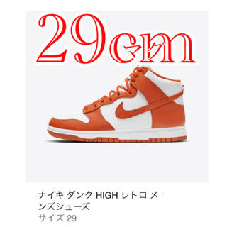 "NIKE - 【29cm】 NIKE DUNK HIGH ""ORANGE BLAZE"""