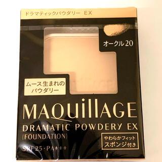 MAQuillAGE - 【新品・リニューアル後】マキアージュ ドラマティックパウダリーEX オークル20