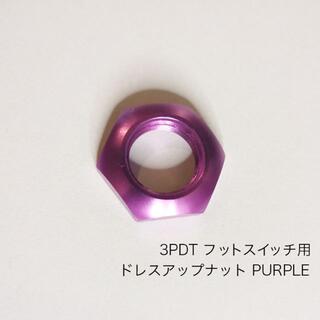 フットスイッチ ドレスアップナット  紫 PURPLE(エフェクター)