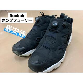 Reebok - リーボックポンプフューリー 最安値